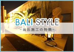 BALI STYLE -当社施工の特徴-